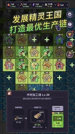 精灵王国单机版免费版下载