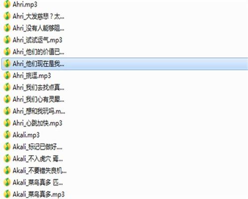 lol全英雄中文语音包百度云