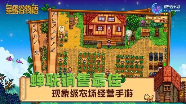 星露谷物语汉化手机版免费