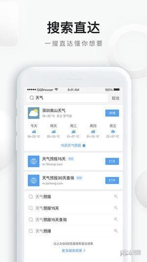 qq浏览安装手机版下载官网下载