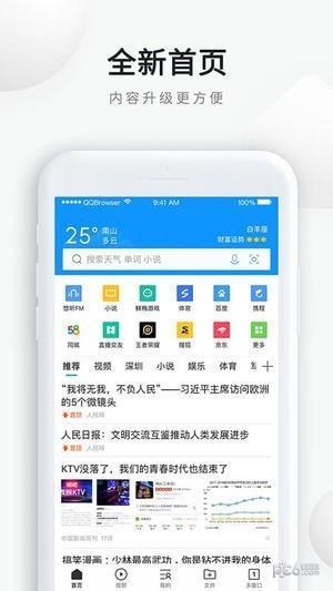 qq浏览安装手机版下载安装