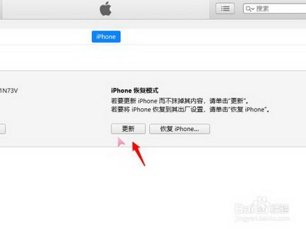 苹果iOS15降级教程流程