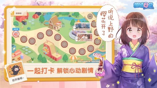 胡桃日记游戏下载苹果