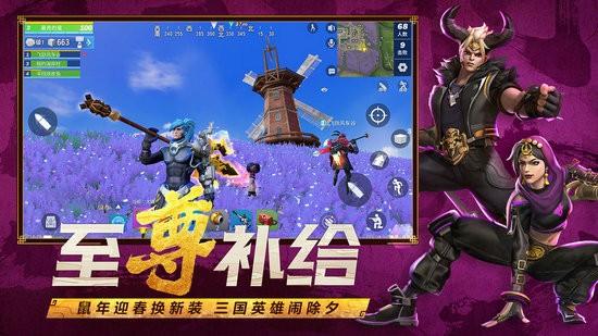 堡垒前线游戏手机版下载