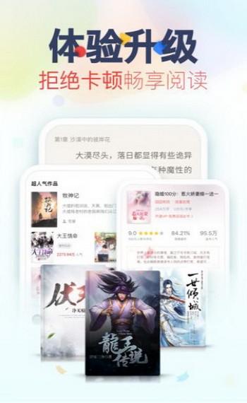 逍遥小说免费阅读最新版下载