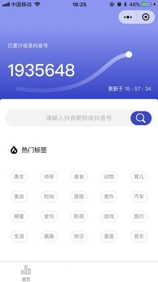 飞瓜数据app下载手机版下载