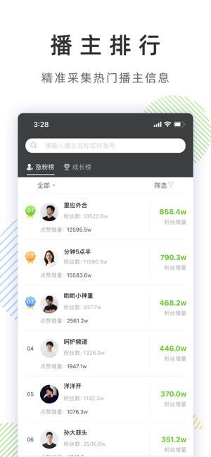 飞瓜数据b站版app下载