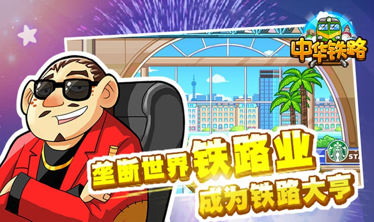 中华铁路免费游戏点券下载2021