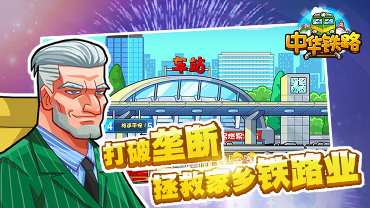 中华铁路免费手机版点券下载