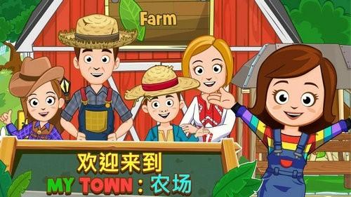 我的农场红包版游戏