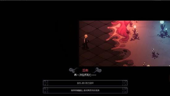 人格解体游戏免费版