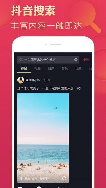 抖音短视频极速版下载苹果版ios下载