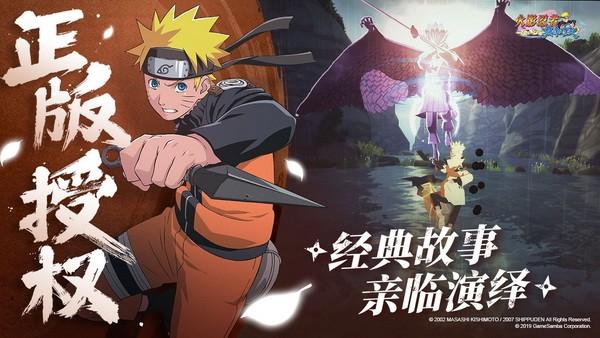火影忍者巅峰对决手游下载中文版下载