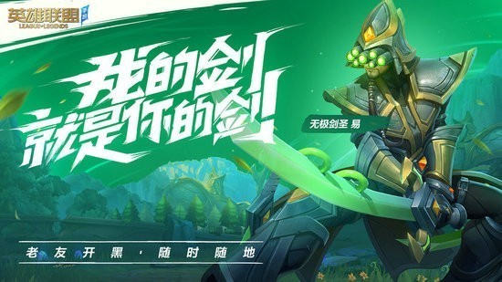 lol手游国际服下载官方下载