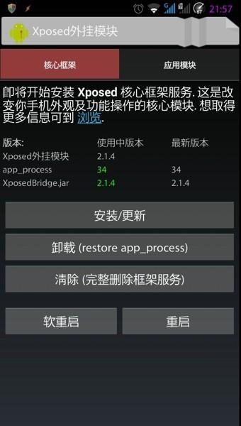 xposed框架下载最新版免root下载