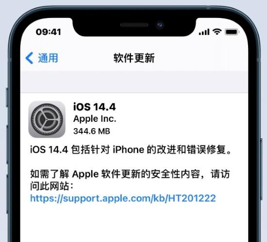 ios14.4固件下载最新版