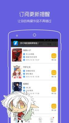 动漫之家app安卓下载