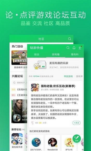 好游快爆app下载免费安装