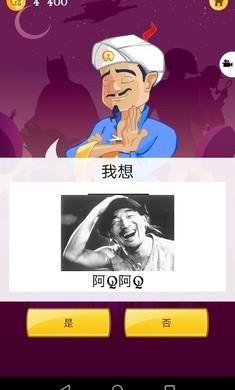 akintor灯神中文版下载苹果ios下载