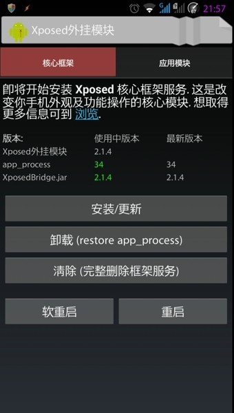 xposed框架下载免root
