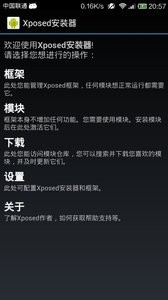 xposed框架下载免root下载