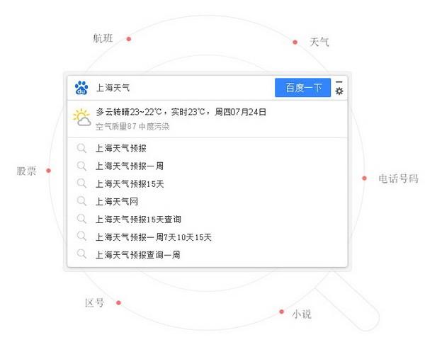百度官方下载电脑版官网