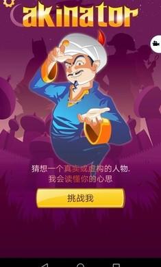 akinat灯神中文版网页版