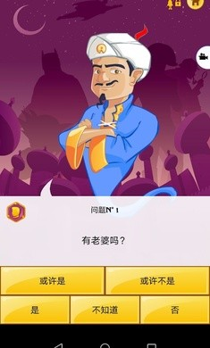 akinat灯神下载