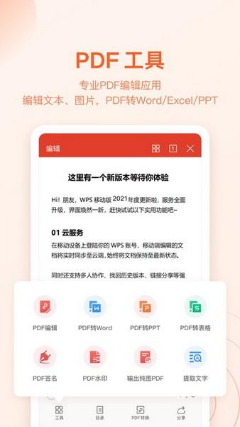 wpsoffice手机版