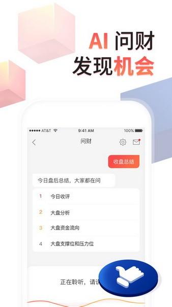 同花顺app下载手机版下载