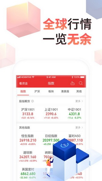 同花顺app下载手机版下载安装