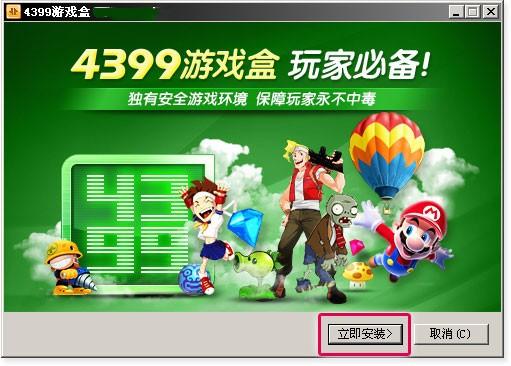 4399游戏盒电脑版下载