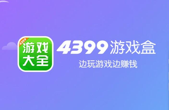 4399游戏盒电脑版下载安装正版下载