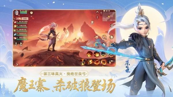 梦幻西游三维版官网首页下载