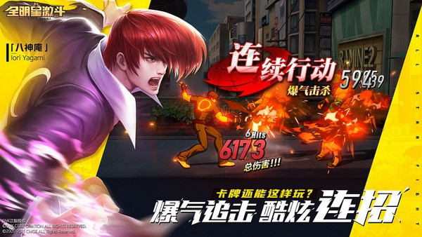 全明星激斗手游下载最新版下载