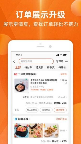 手机淘宝下载安装2021正版最新版