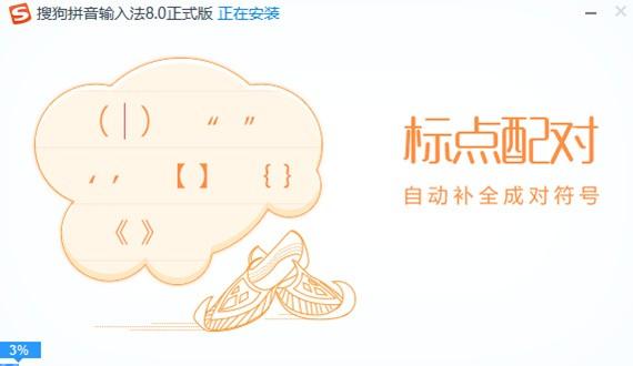 搜狗输入法电脑版下载