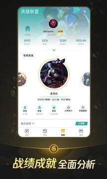 wegame官网手机版下载app