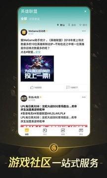 腾讯wegame官网下载