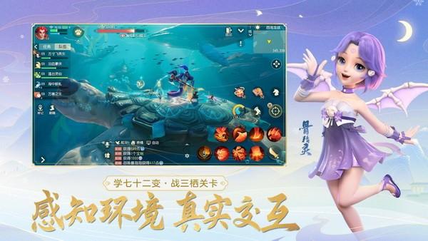 梦幻西游三维版官方下载网站