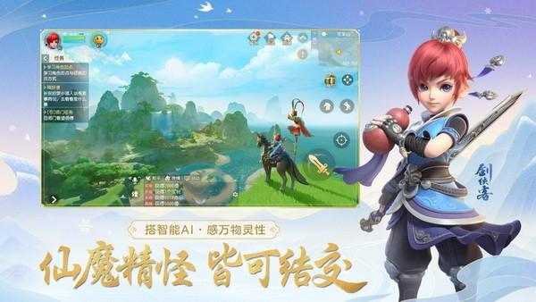 梦幻西游三维版下载网站