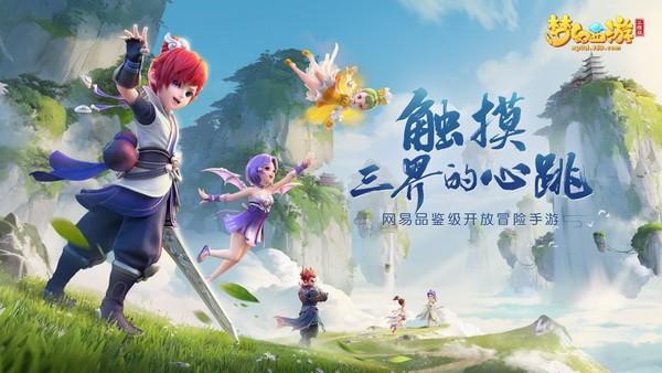 梦幻西游三维版官方下载链接