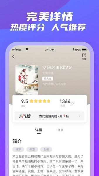 米读极速版小说免费下载安装苹果