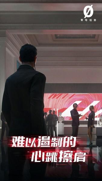 零号任务游戏下载手游官网下载