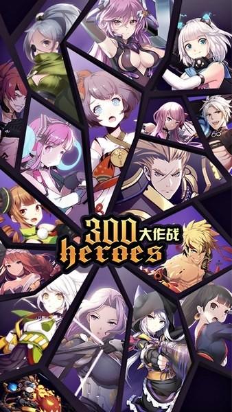 300英雄手游下载官网最新版下载