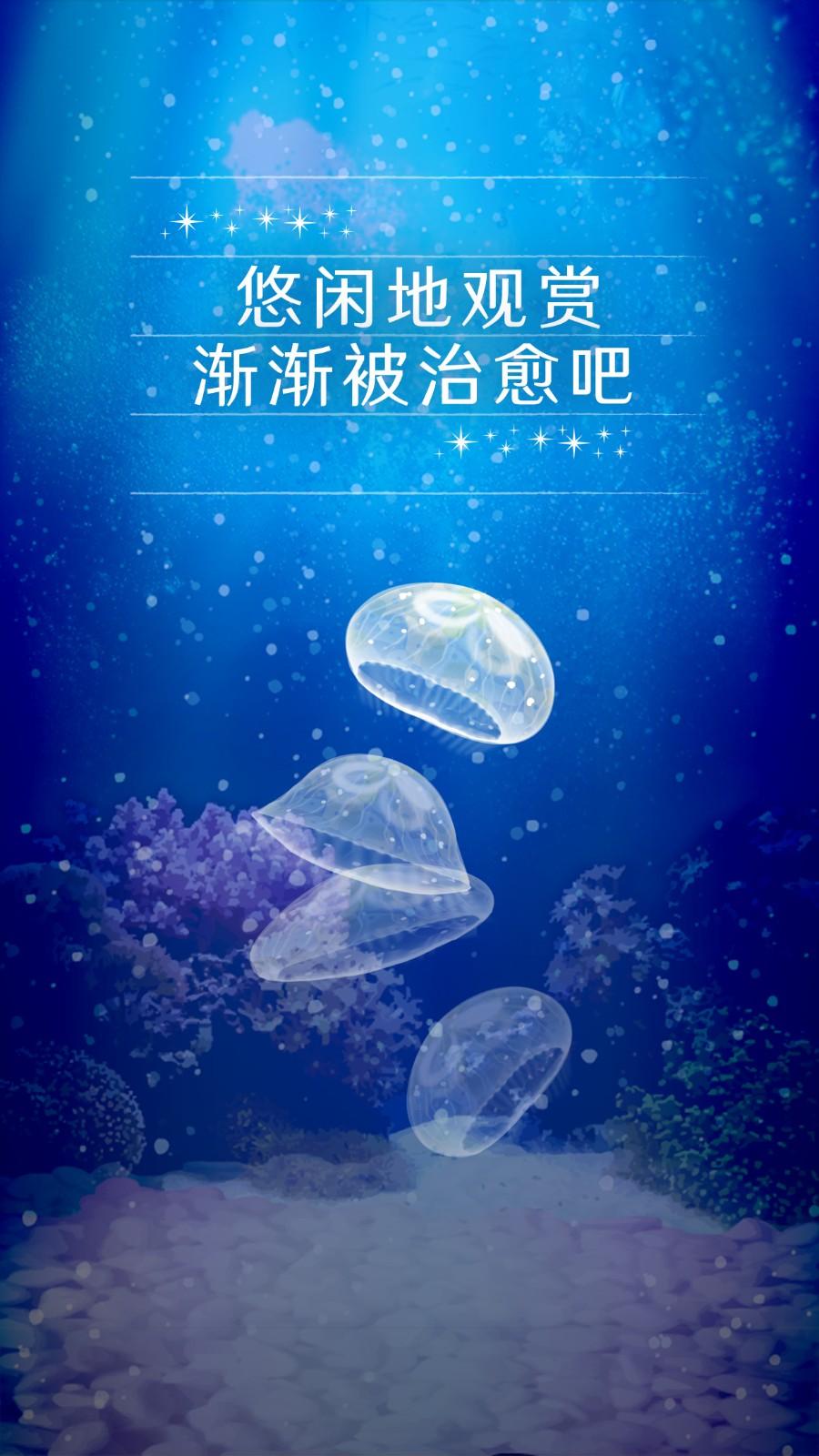 养育水母的治愈游戏中文版下载
