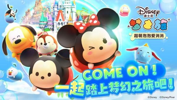 迪士尼梦之旅下载游戏中文版