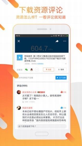 迅雷极速版安卓版app最新版下载安装