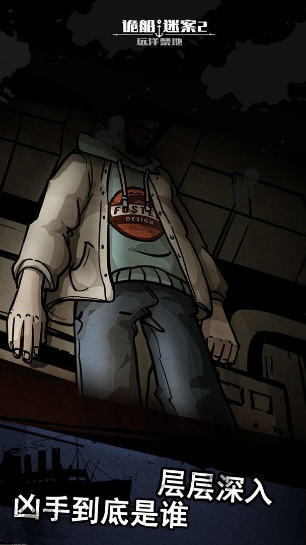 诡船谜案2:远洋禁地下载