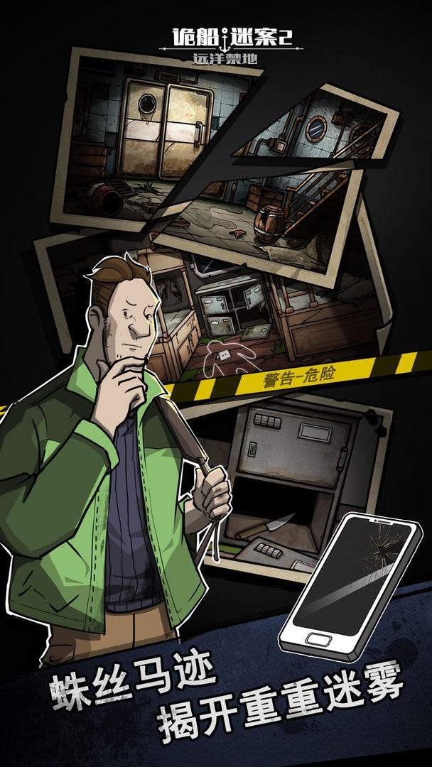 诡船谜案2远洋禁地下载免费下载